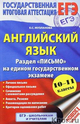 """Е.С. Музланова """"ЕГЭ. Английский язык. Раздел """"Письмо"""" на едином государственном экзамене. 10-11 классы"""""""
