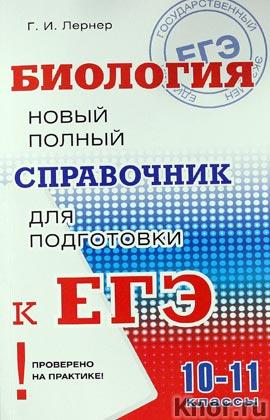 """Г.И. Лернер """"ЕГЭ. Биология. Новый полный справочник для подготовки к ЕГЭ"""""""