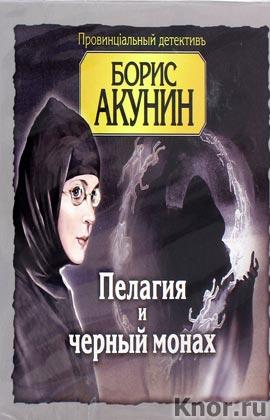 """Аудиокнига. Борис Акунин """"Пелагия и черный монах"""" Серия """"Аудиокнига"""""""