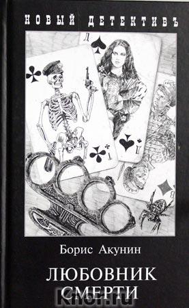 """Борис Акунин """"Роман-кино (комплект из 5 книг)"""" Серия """"Смерть на брудершафт"""""""