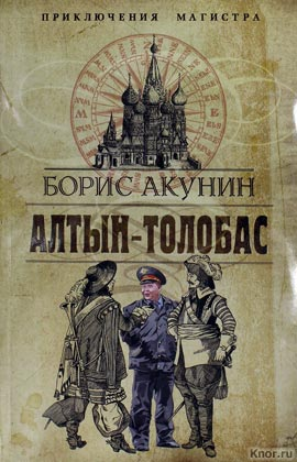 "Борис Акунин ""Алтын - Толобас"" Pocket-book"
