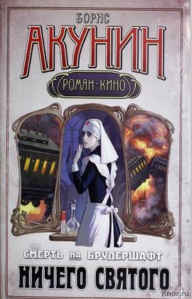 """Борис Акунин """"Смерть на брудершафт. [В 10 фильмах]. Фильма восьмая. Ничего святого"""" Pocket-book"""