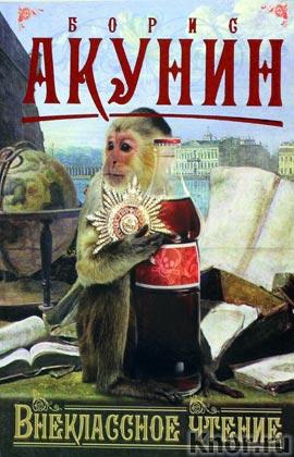 """Борис Акунин """"Внеклассное чтение"""" 2 тома. Pocket-book"""