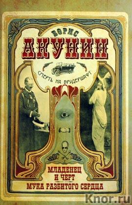 """Борис Акунин """"Смерть на брудершафт. Младенец и черт. Мука разбитого сердца"""" Pocket-book"""