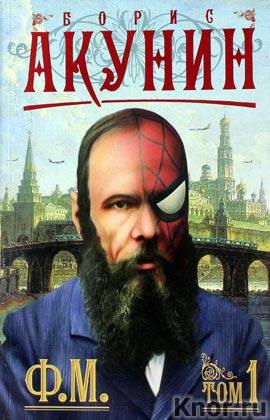 "Борис Акунин ""Ф.М."" Серия ""Приключения магистра"" 2 тома. Pocket-book"