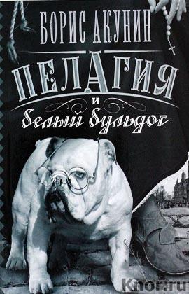 "Борис Акунин ""Пелагия и белый бульдог"" Pocket-book"