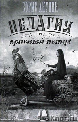 """Борис Акунин """"Пелагия и красный петух"""" Pocket-book"""