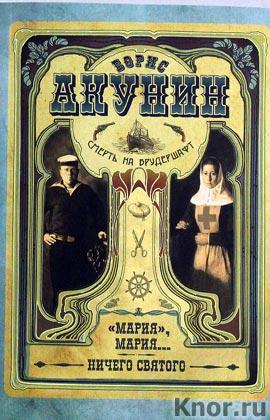 """Борис Акунин """"Смерть на брудершафт. """"Мария"""", Мария... Ничего святого"""" Pocket-book"""