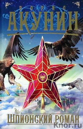 "Борис Акунин ""Шпионский роман"" Серия ""Приключения магистра"" Pocket-book"