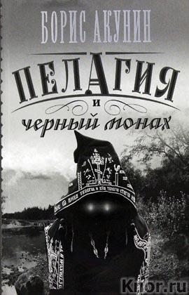 """Борис Акунин """"Пелагия и черный монах"""" Pocket-book"""