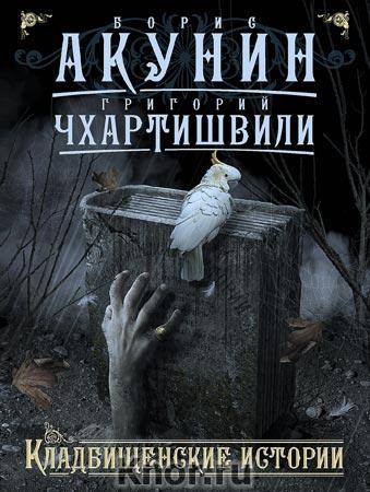 """Борис Акунин """"Кладбищенские истории"""" Серия """"Приключения магистра"""" Pocket-book"""