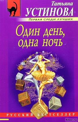 """Татьяна Устинова """"Один день, одна ночь"""" Серия """"Русский бестселлер"""" Pocket-book"""