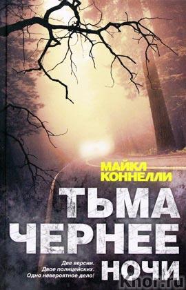 """Майкл Коннелли """"Тьма чернее ночи"""" Серия """"Король американского детектива"""""""