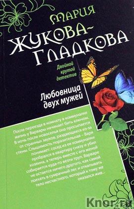 """Мария Жукова-Гладкова """"Любовница двух мужей. Джентльмены неудачи"""" Серия """"Двойной крутой детектив"""" Pocket-book"""