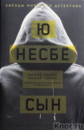 """Ю Несбе """"Сын"""" Серия """"Звезды мирового детектива"""""""