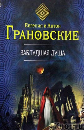 "Евгения и Антон Грановские ""Заблудшая душа"" Серия ""Детектив-лабиринт"" Pocket-book"