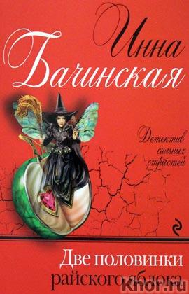 """Инна Бачинская """"Две половинки райского яблока"""" Серия """"Детектив сильных страстей"""" Pocket-book"""