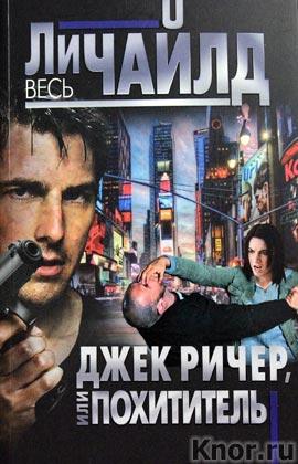 """Ли Чайлд """"Джек Ричер, или Похититель"""" Серия """"Весь Ли Чайлд"""" Pocket-book"""