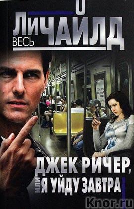 """Ли Чайлд """"Джек Ричер, или Я уйду завтра"""" Серия """"Весь Ли Чайлд"""" Pocket-book"""