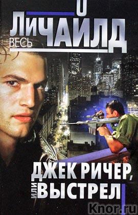 """Ли Чайлд """"Джек Ричер, или Выстрел"""" Серия """"Весь Ли Чайлд"""" Pocket-book"""