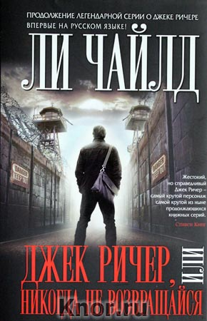 """Ли Чайлд """"Джек Ричер, или Никогда не возвращайся"""" Серия """"Легенда мирового детектива"""""""