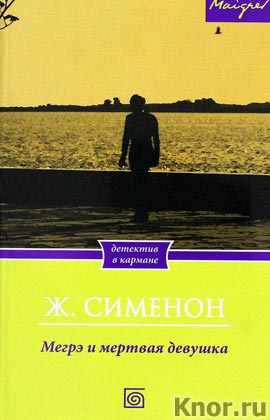 "Жорж Сименон ""Мегрэ и мертвая девушка"" Pocket-book"