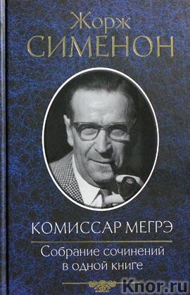 "Жорж Сименон ""Комиссар Мегрэ. Собрание сочинений в одной книге"""