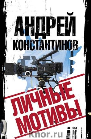 """Андрей Константинов """"Война: Журналист. Рота. Если кто меня слышит"""""""