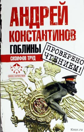 "Андрей Константинов ""Гоблины. Сизифов труд"" Pocket-book"