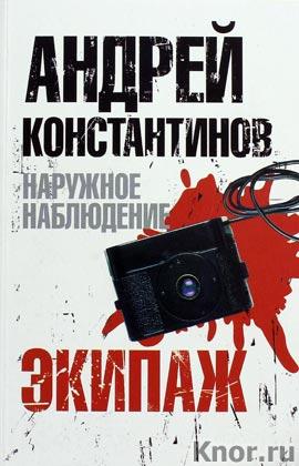 "Андрей Константинов ""Экипаж"" Pocket-book"