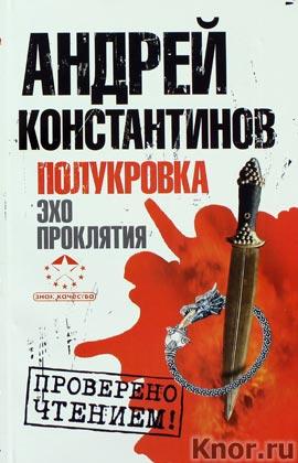 """Андрей Константинов """"Полукровка. Эхо проклятия"""" Pocket-book"""