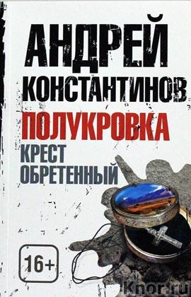 """Андрей Константинов """"Полукровка. Крест обретенный"""" Pocket-book"""