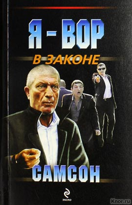 "Самсон ""Самсон"" Серия ""Я - вор в законе"" Pocket-book"