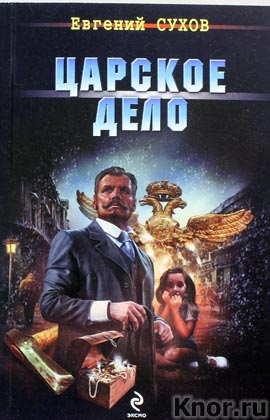 "Евгений Сухов ""Царское дело"" Серия ""Я - вор в законе"" Pocket-book"