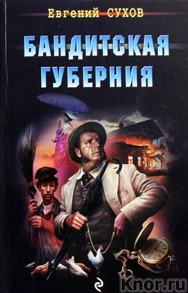 "Евгений Сухов ""Бандитская губерния"" Серия ""Я - вор в законе"" Pocket-book"