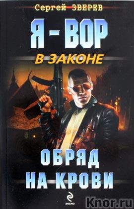 """Сергей Зверев """"Обряд на крови"""" Серия """"Я - вор в законе"""" Pocket-book"""