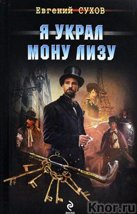 "Евгений Сухов ""Я украл Мону Лизу"" Серия ""Я - вор в законе"" Pocket-book"