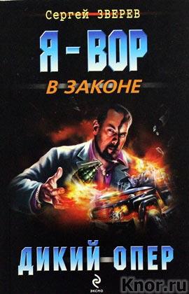 """Сергей Зверев """"Дикий опер"""" Серия """"Я - вор в законе"""" Pocket-book"""