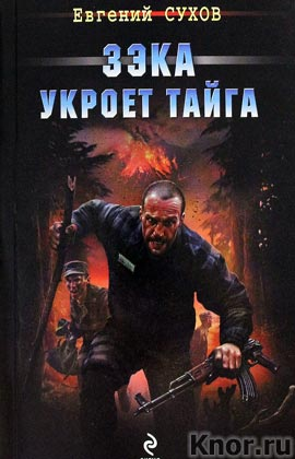 "Евгений Сухов ""Зэка укроет тайга"" Серия ""Я - вор в законе"" Pocket-book"