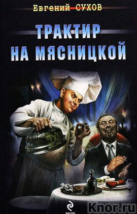 "Евгений Сухов ""Трактир на Мясницкой"" Серия ""Я - вор в законе"" Pocket-book"
