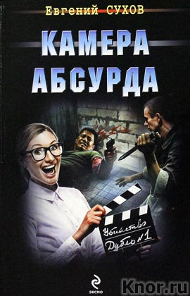 "Евгений Сухов ""Камера абсурда"" Серия ""Я - вор в законе"" Pocket-book"