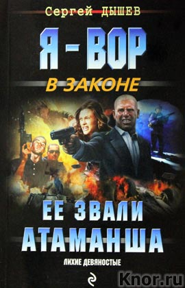 "Сергей Дышев ""Ее звали Атаманша"" Серия ""Я - вор в законе"" Pocket-book"