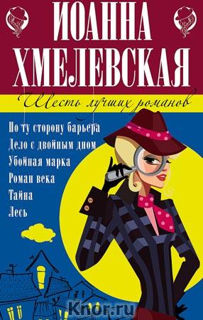 """Иоанна Хмелевская """"6 лучших романов Иоанны Хмелевской"""""""