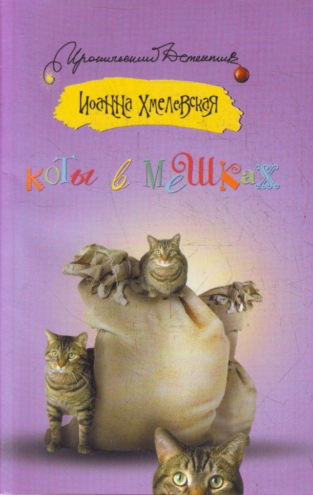 "Иоанна Хмелевская ""Коты в мешках"" Серия ""Иронический детектив"" Pocket-book"