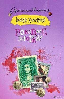 "Иоанна Хмелевская ""Роковые марки"" Серия ""Иронический детектив"" Pocket-book"