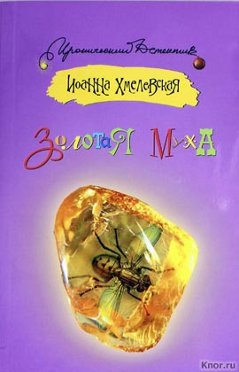 "Иоанна Хмелевская ""Золотая муха"" Серия ""Иронический детектив"" Pocket-book"