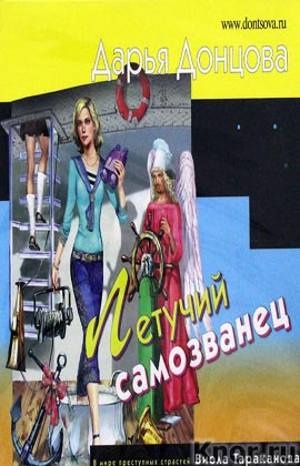 "Аудиокнига. Дарья Донцова ""Летучий самозванец"" Серия ""Аудиокнига"""