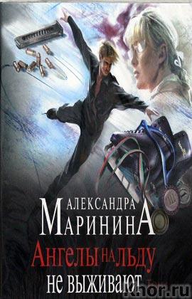 """Аудиокнига. Александра Маринина """"Ангелы на льду не выживают. Том 1"""" Серия """"Аудиокнига"""""""