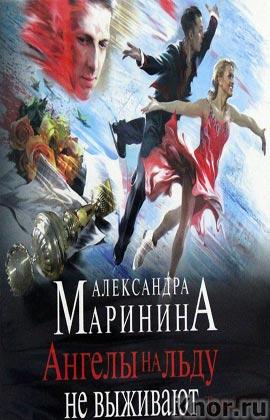 """Аудиокнига. Александра Маринина """"Ангелы на льду не выживают. Том 2"""" Серия """"Аудиокнига"""""""