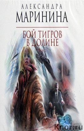 """Аудиокнига. Александра Маринина """"Бой тигров в долине. Том 2"""" Серия """"Аудиокнига"""""""